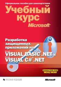 Нортроп, Тони  - Разработка защищенных приложений на Visual Basic .NET и Visual C# .NET