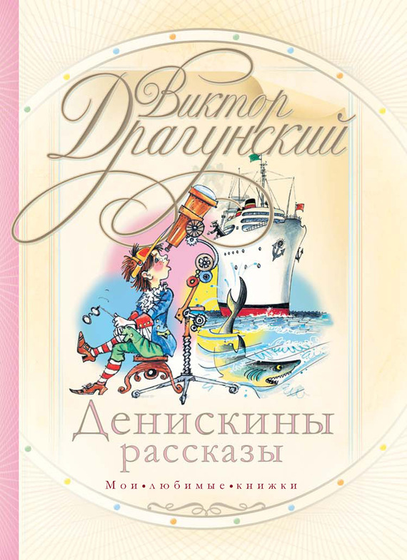 Виктор Драгунский Денискины рассказы (сборник) драгунский в ю денискины рассказы