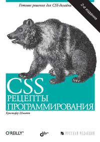 Шмитт, Кристофер  - CSS. Рецепты программирования (2-е издание)