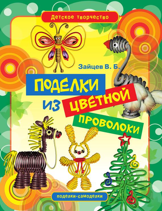 Виктор Зайцев Поделки из цветной проволоки ISBN: 978-5-386-03901-1 виктор зайцев мягкие игрушки