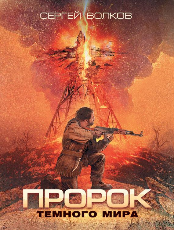 Скачать Сергей Волков бесплатно Пророк Темного мира