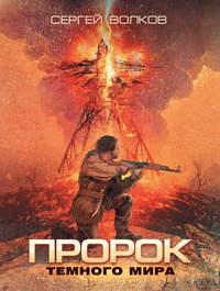 Волков, Сергей  - Пророк Темного мира