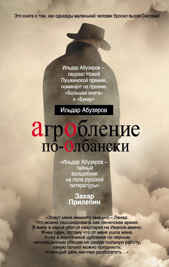 Скачать Агробление по-олбански бесплатно Ильдар Абузяров