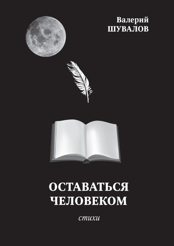 Скачать Валерий Шувалов бесплатно Оставаться человеком