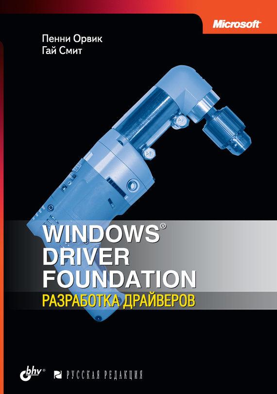 Windows driver foundation разработка драйверов скачать бесплатно