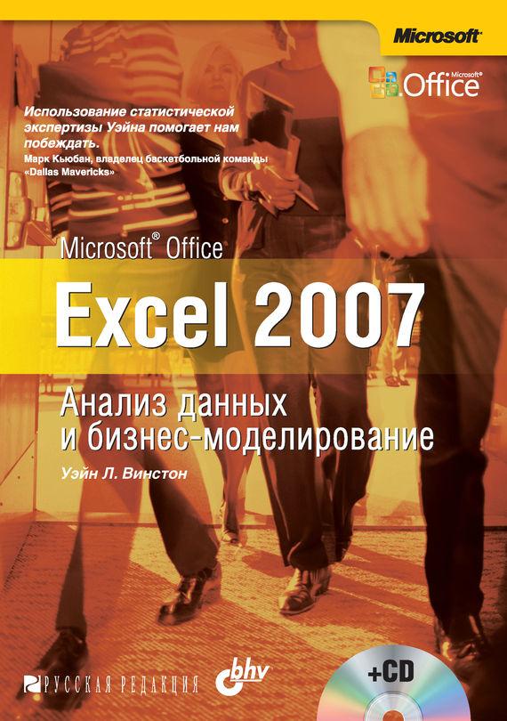 Скачать Уэйн Л. Винстон бесплатно Microsoft Office Excel 2007. Анализ данных и бизнес-моделирование +CD