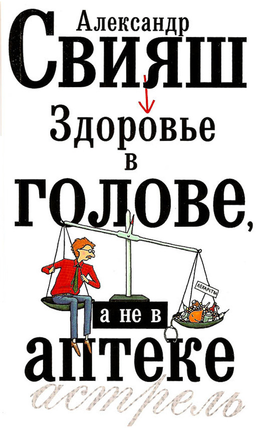 Александр Свияш Здоровье в голове, а не в аптеке саша смелая мотивация кпохудению то очем вы еще недумали