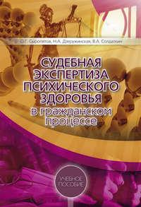 Сыропятов, О. Г.  - Судебная экспертиза психического здоровья в гражданском процессе: учебное пособие