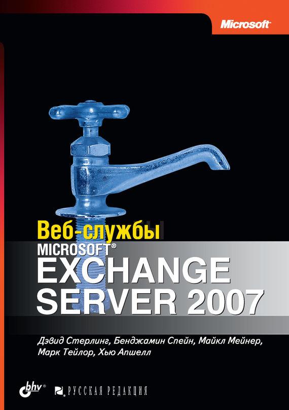 бесплатно Дэвид Стерлинг Скачать Веб-службы Microsoft Exchange Server 2007