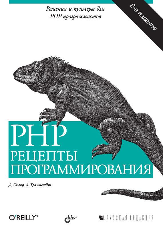 бесплатно Дэвид Скляр Скачать PHP. Рецепты программирования 2-е издание