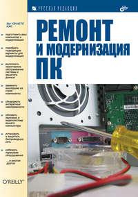 - Ремонт и модернизация ПК