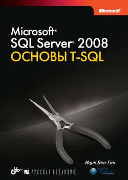 sql server 2008 books online pdf