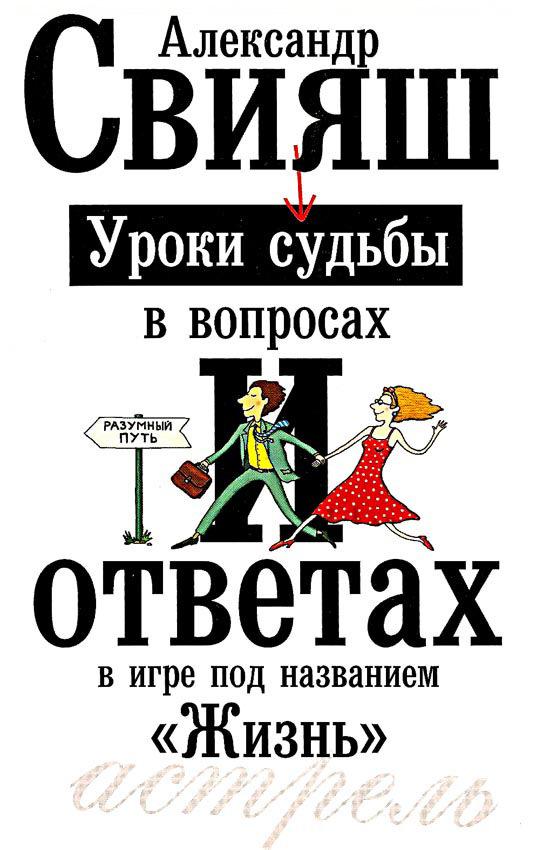 Уроки судьбы в вопросах и ответах LitRes.ru 59.000