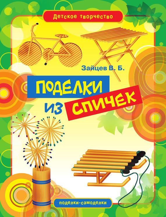 бесплатно Поделки из спичек Скачать Виктор Зайцев