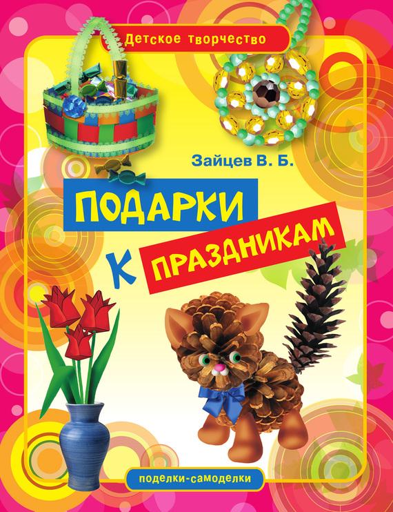 Виктор Зайцев Подарки к праздникам новикова и открытки и сувениры к праздникам