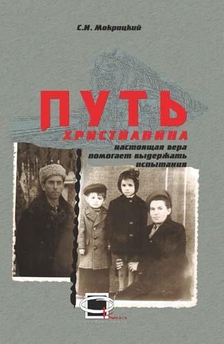 Сергей Мокрицкий бесплатно