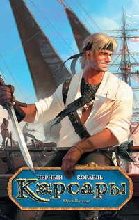 Погуляй, Юрий  - Черный корабль