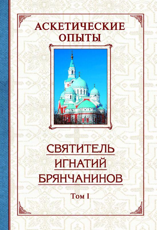Святитель Игнатий Брянчанинов. Избранные творения. В 2 т