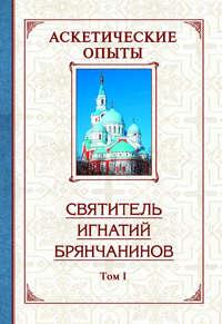 Брянчанинов, Святитель Игнатий  - Аскетические опыты. Том 1