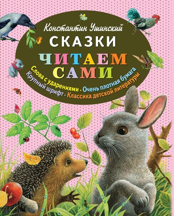 К. Д. Ушинский Сказки николай щекотилов миша саша 2б 1 веселые сказки длядетей ивзрослых