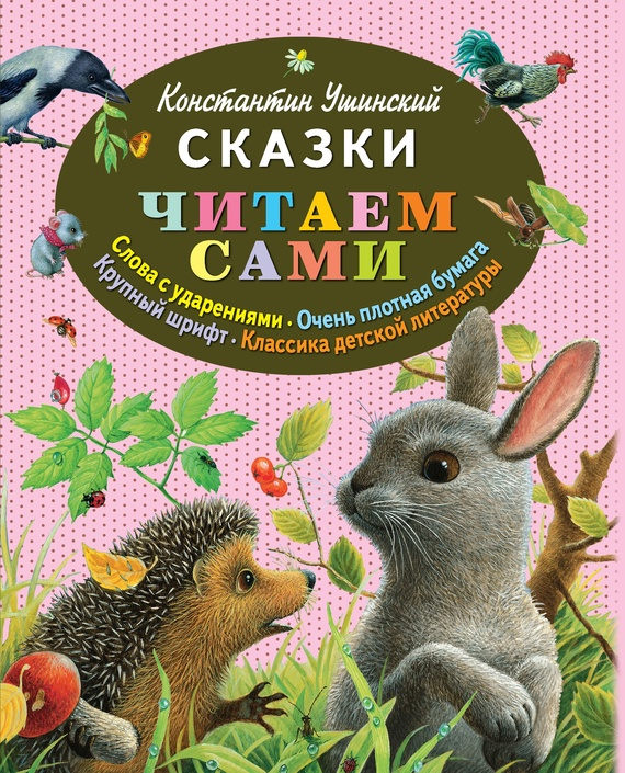 К. Д. Ушинский Сказки к д ушинский к д ушинский рассказы и сказки
