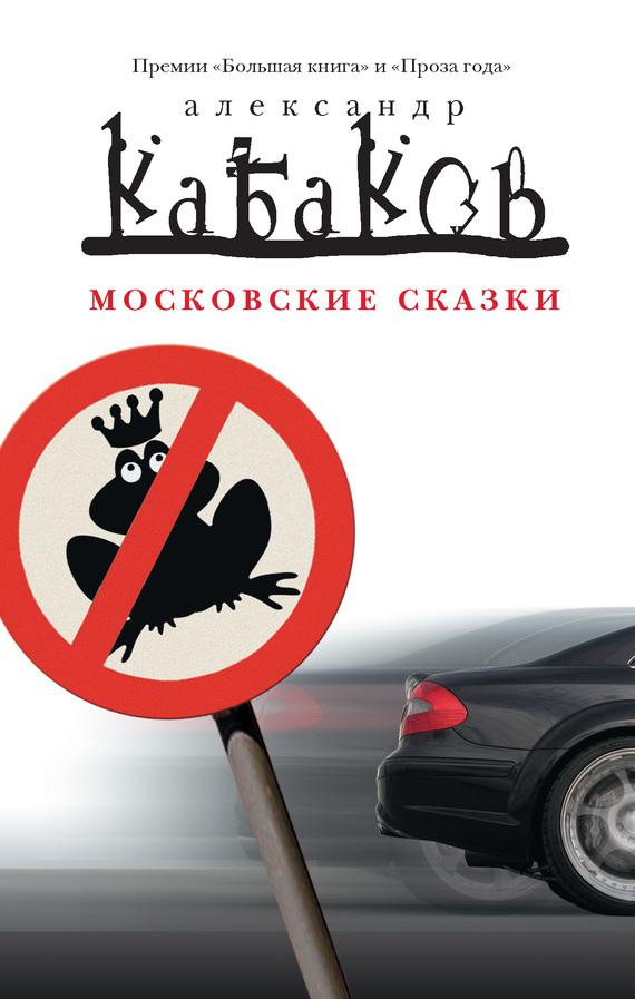 быстрое скачивание Александр Кабаков читать онлайн