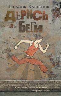 Клюкина, Полина  - Дерись или беги (сборник)