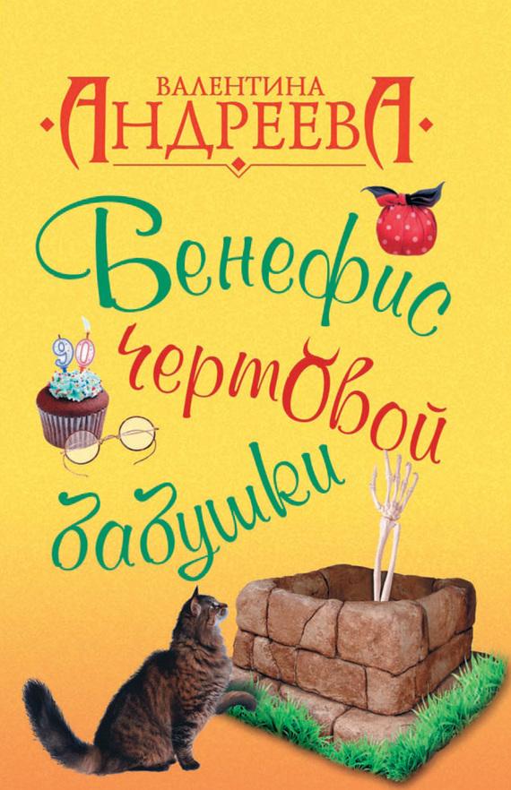 Обложка книги Бенефис чертовой бабушки, автор Андреева, Валентина