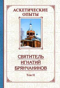 Брянчанинов, Святитель Игнатий  - Аскетические опыты. Том 2