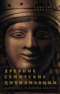 Москати, Сабатино  - Древние семитские цивилизации