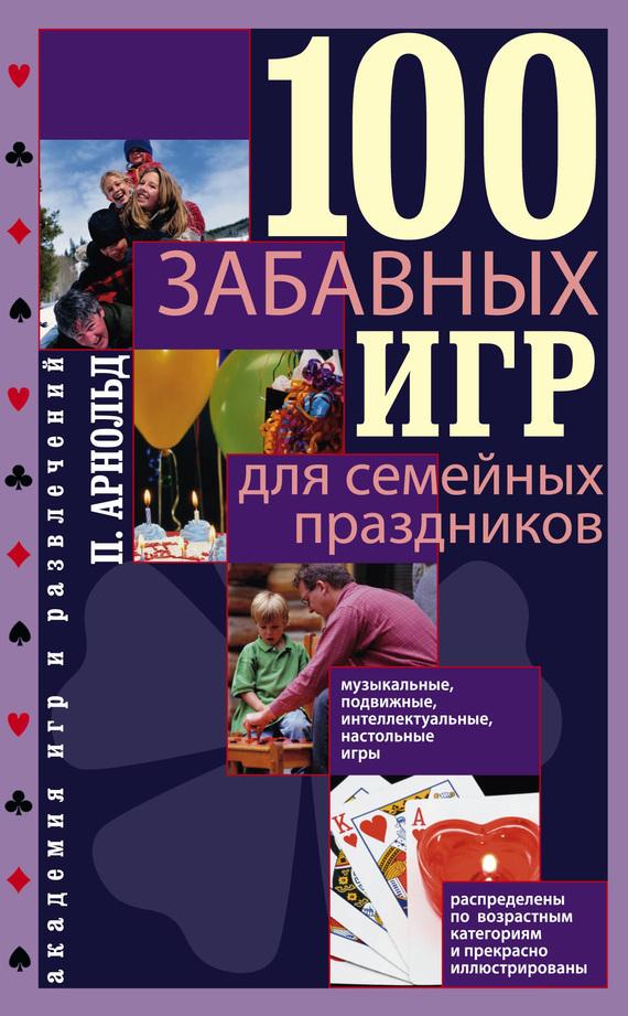 Питер Арнольд бесплатно