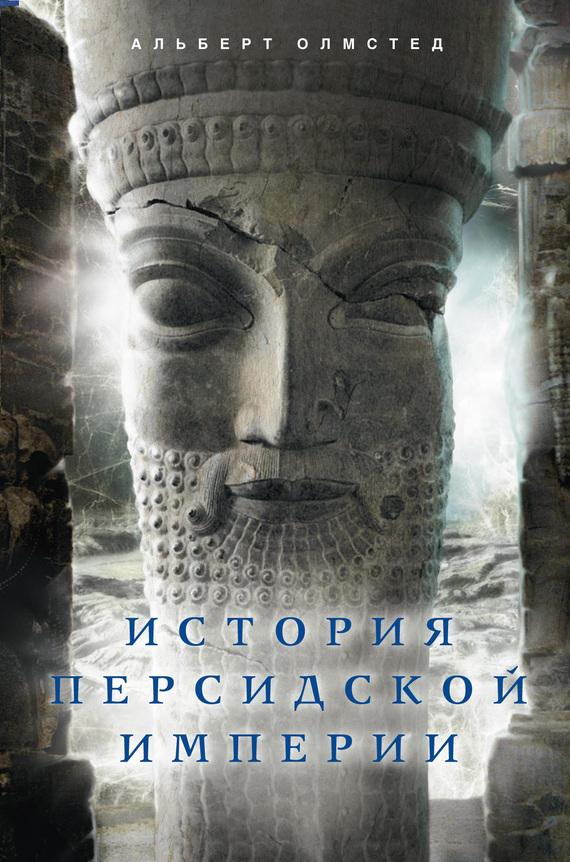 История Персидской империи происходит активно и целеустремленно
