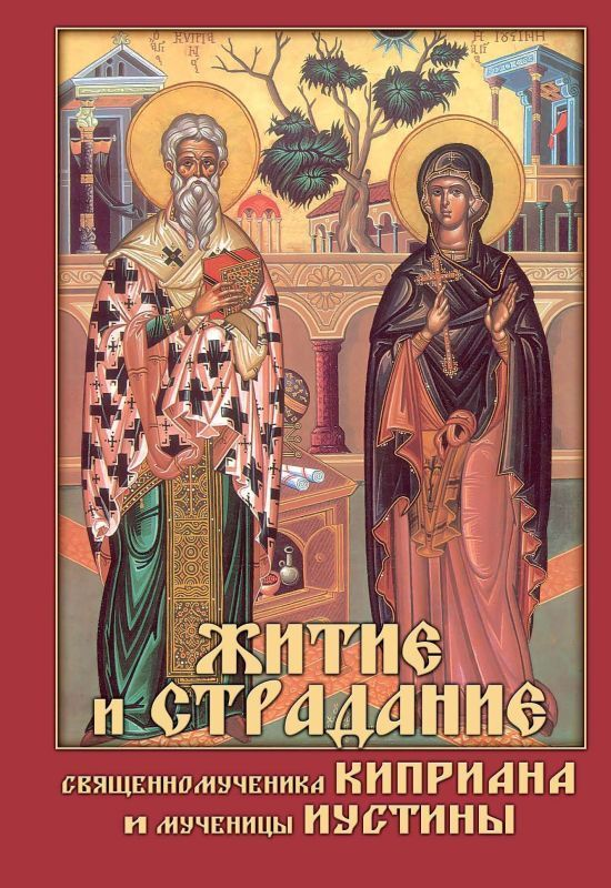 Отсутствует Житие и страдание священномученика Киприана и мученицы Иустины