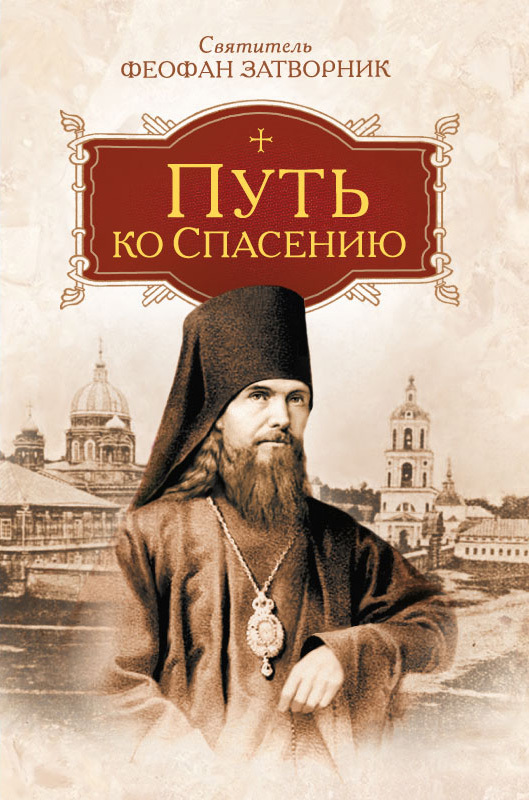 cвятитель Феофан Затворник Путь ко спасению no name 10