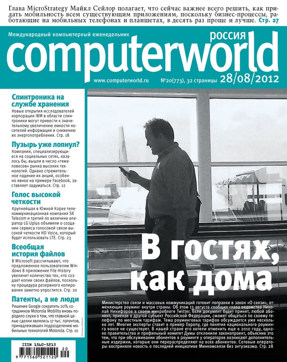 Журнал Computerworld Россия №20/2012