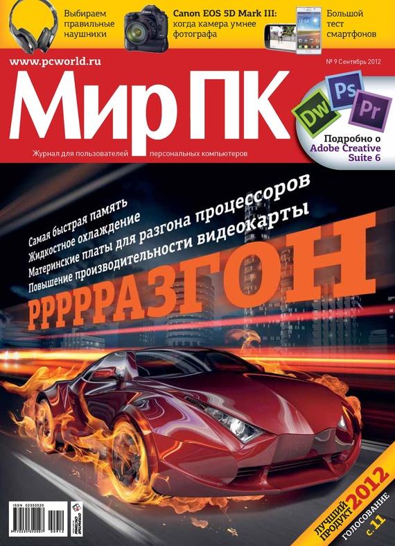 Мир ПК Журнал «Мир ПК» №09/2012 мир пк журнал мир пк 03 2012