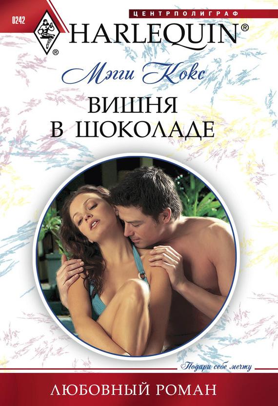 Обложка книги Вишня в шоколаде, автор Кокс, Мэгги