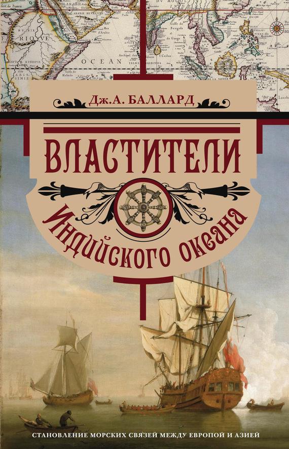 Скачать Дж. А. Баллард бесплатно Властители Индийского океана. Становление морских связей между Европой и Азией