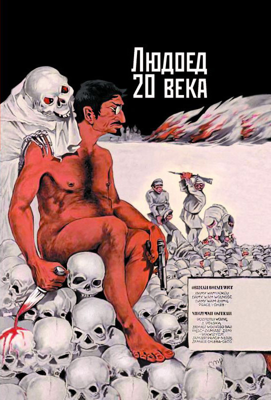 Сборник - Людоед 20 века. Л. Д. Троцкий