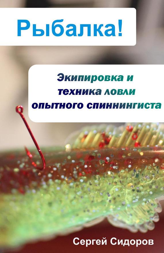 Скачать Экипировка и техника ловли опытного спиннингиста бесплатно Сергей Сидоров