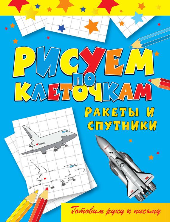 бесплатно Ракеты и спутники Скачать Виктор Зайцев