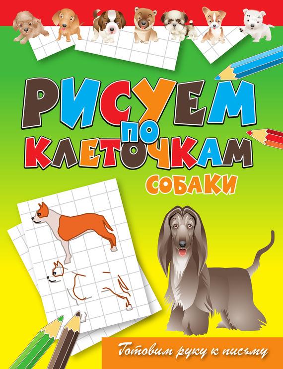 Скачать Виктор Зайцев бесплатно Собаки