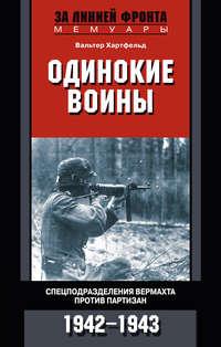 Хартфельд, Вальтер  - Одинокие воины. Спецподразделения вермахта против партизан. 1942 – 1943