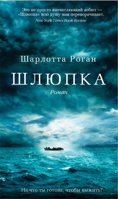 Обложка книги Шлюпка, автор Роган, Шарлотта