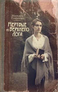 Романова, Марьяна  - Мертвые из Верхнего Лога