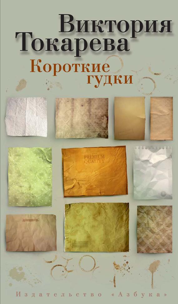 Токарева, Виктория  - Короткие гудки (сборник)