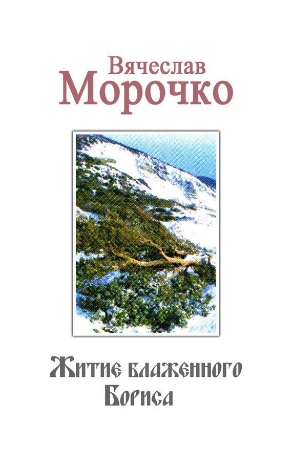 Вячеслав Морочко Житие Блаженного Бориса иван бунин жизнь арсеньева