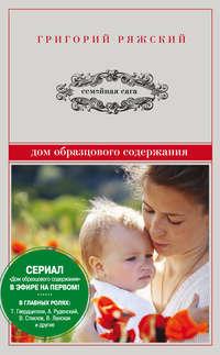 Ряжский, Григорий  - Дом образцового содержания