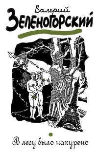 Зеленогорский, Валерий  - В лесу было накурено