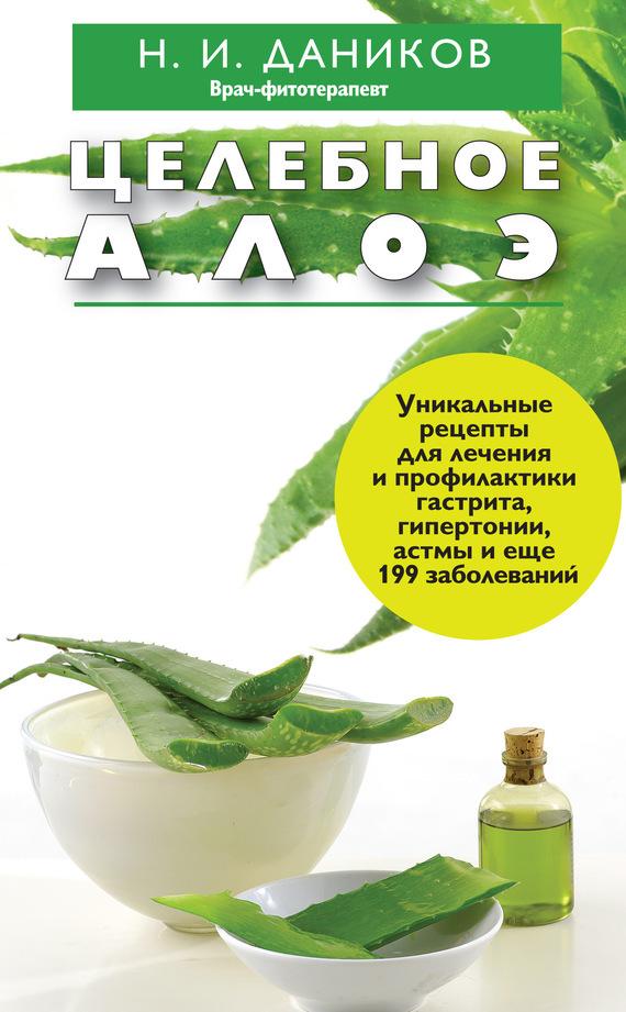 захватывающий сюжет в книге Николай Даников